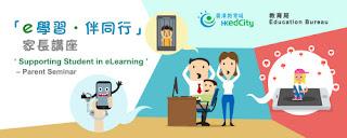 講座推介 : 「e學習.伴同行」家長講座