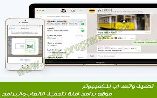 تحميل برنامج واتس اب للكمبيوتر 2018 مجانا برابط مباشر Whats App