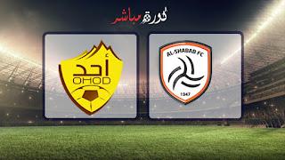 مشاهدة مباراة الشباب واحد بث مباشر 30-03-2019 الدوري السعودي