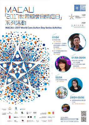 活動推介 :  2017 世界關愛自閉症日系列活動之「 澳台兩地家長分享會 」