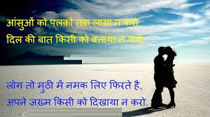 Love Shayari ruaqvest hd photos