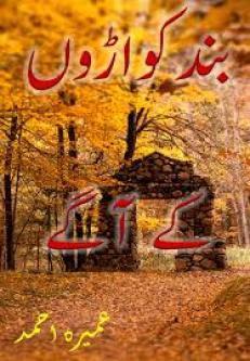 Urdu Novel Free Download Band Kawaroon Ke Aage By Umera Ahmed