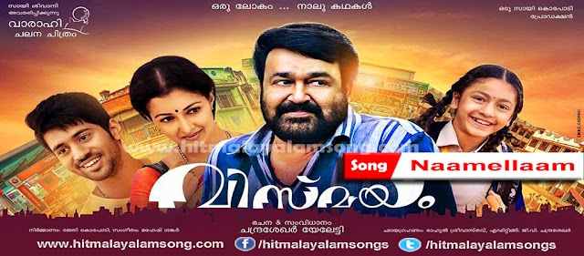 Naamellaam Song Lyrics from Vismayam Malayalam Movie 2016