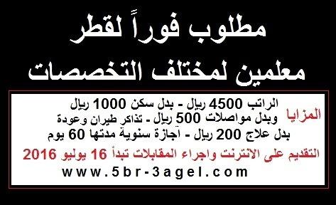 مطلوب فوراً لقطر معلمين براتب 4500 ريال والمقابلات تبدأ 16 يوليو 2016 - التقديم عبر الانترنت