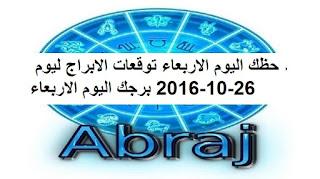 حظك اليوم الاربعاء توقعات الابراج ليوم 26-10-2016 برجك اليوم الاربعاء