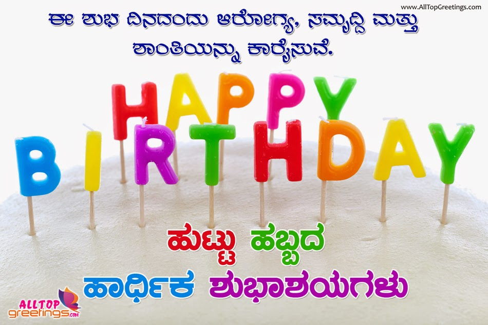 Top Birthday Wishes For Lover In Kannada - Free Greetings