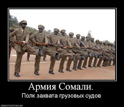 Армия Сомали или сомалийские пираты