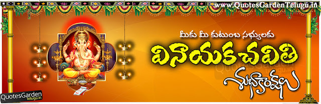Vinayaka Chaviti FB Cover photoes greetings- Vinayaka chaviti telugu quotes - vinayaka chaviti telugu greetings