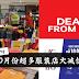 10月份服装店大减价!H&M、Hush Puppies、Polo Haus 衣服统统便宜卖!