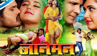 bhojpuri movie poster of Janeman