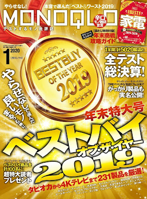 MONOQLO(モノクロ) 2020年01月号 zip online dl and discussion