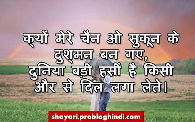 romantic shayari with image in hindi