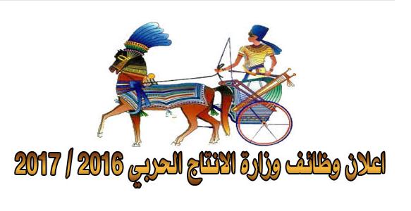 الاعلان الرسمى لوظائف وزارة الانتاج الحربى للمؤهلات العليا لشهر مايو 2017 - التقديم على الانترنت