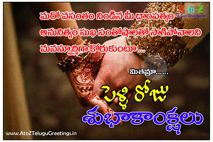 Best telugu marriage anniversary quotes and greetings in a to z