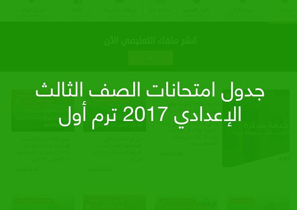جدول امتحانات الصف الثالث الاعدادى 2017 الترم الاول لجميع المحافظات