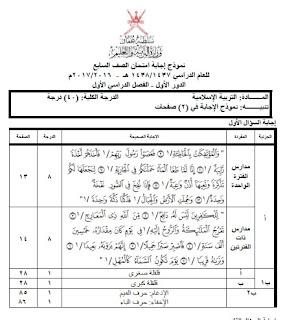 نموذج إجابة امتحان الصف السابع في التربية الاسلامية الفصل الدراسي الاول 2016/2017