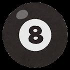 ビリヤードボールのイラスト(8)