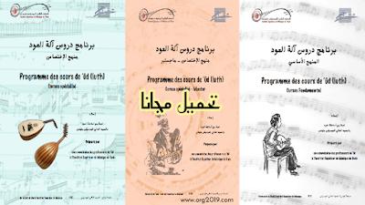 تحميل كتاب pdf منهاج تدريس آلة العود 3 أجزاء | programme-oud-licence-fondamental
