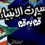 Seerat ul Anbiya