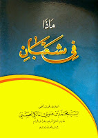 Kitab Ma Dza fi Sya'ban