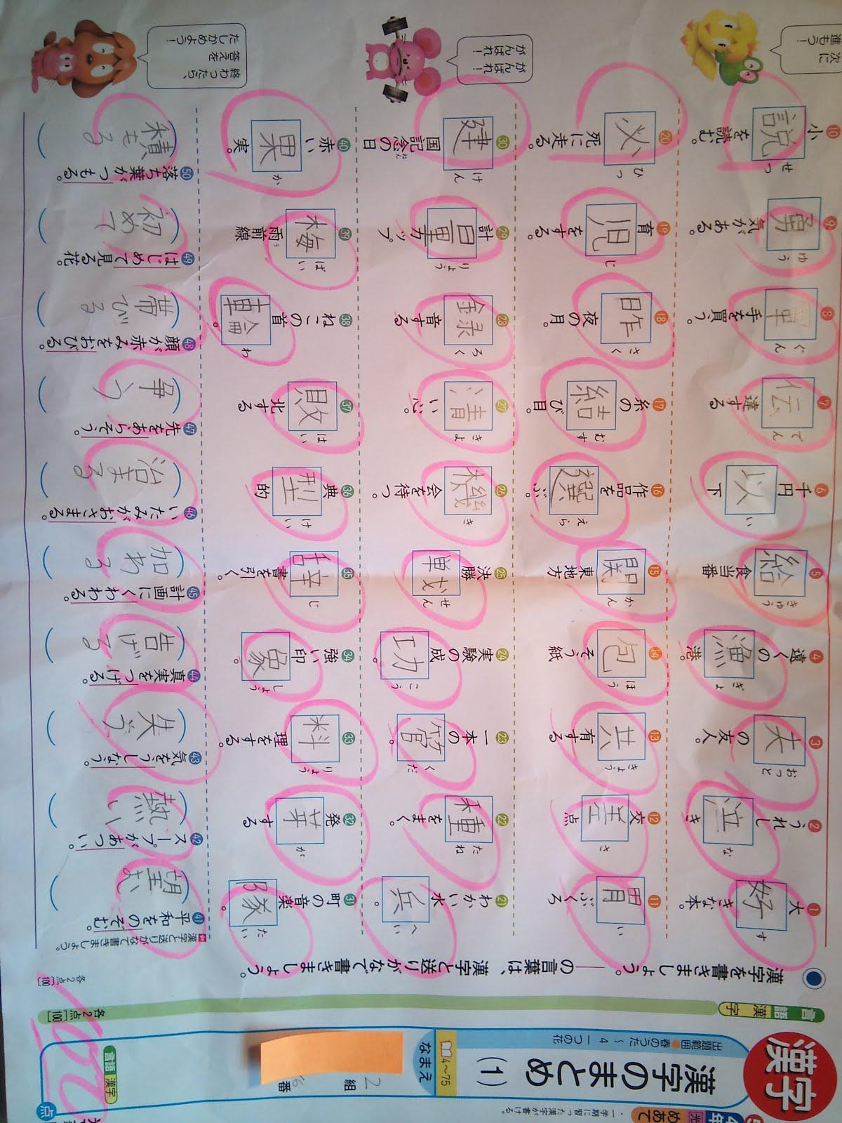 学期の漢字総復習テストで100 ...