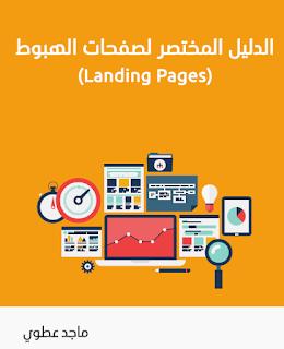 تحميل كتاب الدليل المختصر لصفحات الهبوط Landinge pages