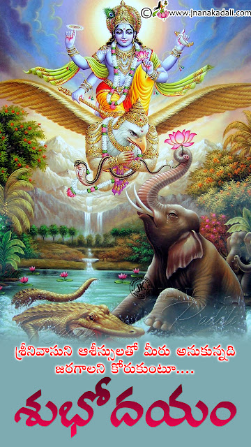 lord vishnu blessings on saturday, good morning greetings in telugu, telugu subhodayam quotes hd wallpapers