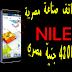 أول هاتف ذكي مصري Nile X صناعة مصرية من شركة Sico