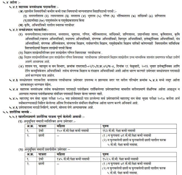 MPSC Maharashtra Forest Service Main Exam
