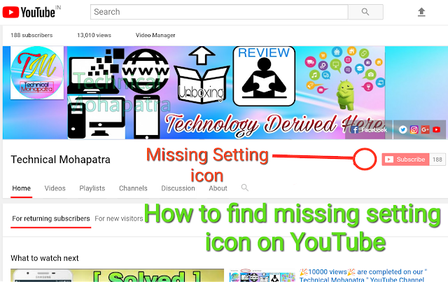 How to Solve YouTube Channel setting icon / tab disappearing problem in hindi