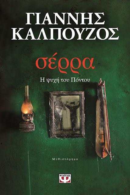 Στηρίζουμε το βιβλίο «Σέρρα - Η ψυχή του Πόντου» για το βραβείο ελληνικού μυθιστορήματος Public 2017