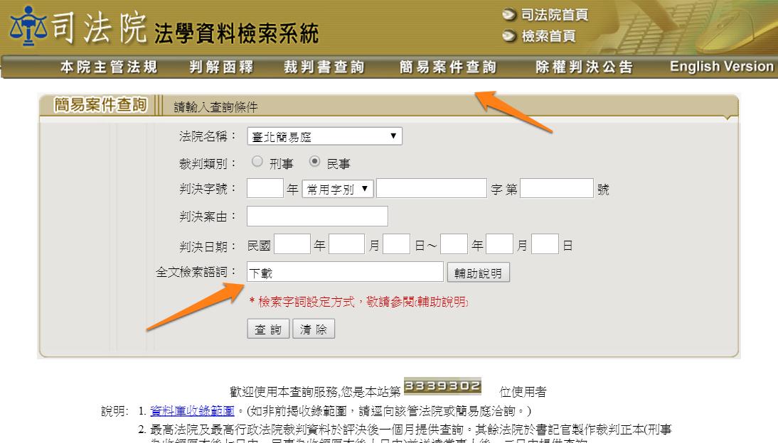 我愛錢 部落格 (www.52twd.com ): 網站推薦_司法院法學資料檢索系統