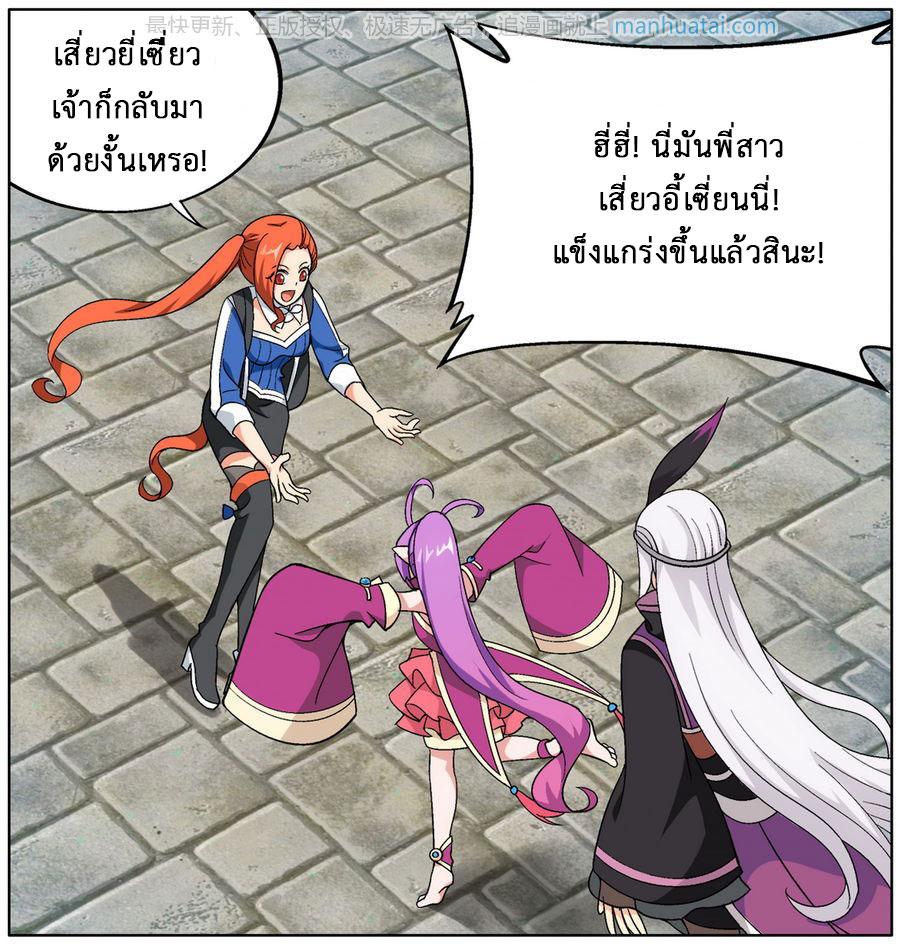 อ่านการ์ตูน Doupo Cangqiong 203 ภาพที่ 7