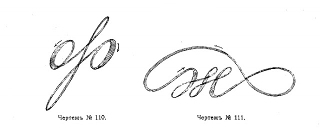 каллиграфия пропись