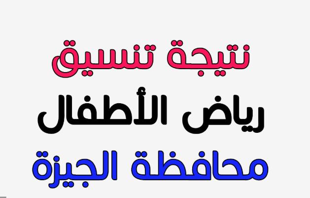 نتيجة رياض الأطفال بمحافظة القاهرة 2018