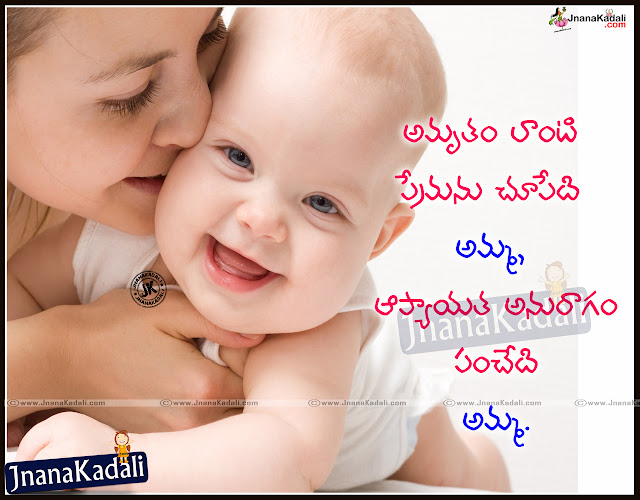 Telugu Mother Quotations-Best Mother Quotes in Telugu,Best Telugu Mother Quotations, Telugu Amma Kavithalu, Telugu Mother Quotations, Telugu Mother Images, Indian Mother Quotes in Telugu Font, Telugu Mothersday Wallpapers,Beautiful Telugu Mother Quotes Wallpapers,Best Mother Quotes in Telugu, Amma Quotes in Telugu, Maa Quotes in Telugu, Telugu Mother Quotes wallpapers, Latest New Mothers day Quotes in Telugu