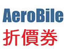 AeroBile翔翼通訊/折價券/優惠券/折扣碼/coupon