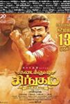 Priya, Karthi 2018 Movie Kadaikutty Singam is collect 66 Crores and it budget (Cost) 25 Crores.