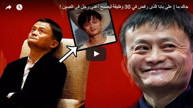 جاك ما | على بابا الذى رفض في 30 وظيفة ليصبح أغنى رجل فى الصين !