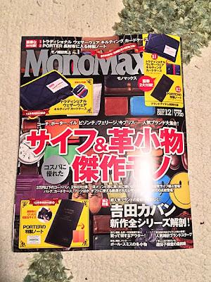 Mono Max2013年12月号