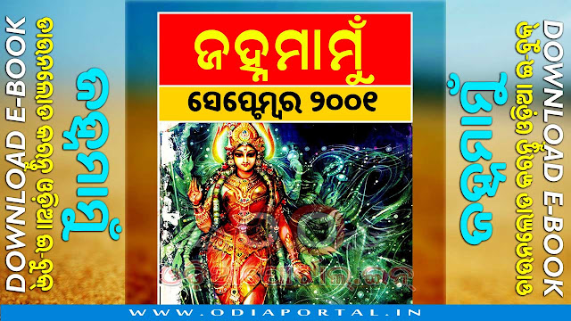 Janhamamu (ଜହ୍ନମାମୁଁ) - 2001 (September) Issue Odia eMagazine - Download e-Book (HQ PDF), janhamamu archives janhamamu September 2001 download janhamamu odia pdf odia janhamamu pdf download odia pdf book chandamama pdf odia comics