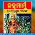 Janhamamu (ଜହ୍ନମାମୁଁ) - 2001 (September) Issue Odia eMagazine - Download e-Book (HQ PDF)