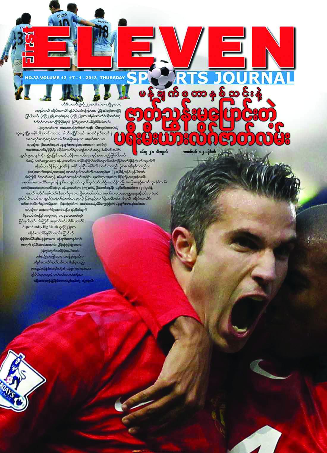 First Eleven Sports Journal Myanmar
