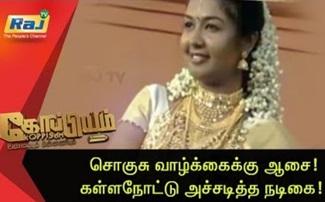 Koppiyam 09-07-2018 Unmaiyum Pinnaniyum | Raj Television
