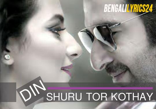 Din Shuru Tor Kothay - Arijit Singh, Jeet, Subhasree Ganguly