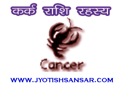 kark rashi ke log kaise hote hain vedic jyotish anusaar