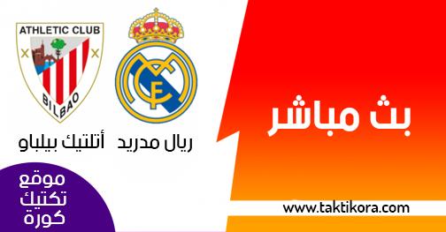 مشاهدة مباراة ريال مدريد واتلتيك بلباو بث مباشر 21-04-2019 الدوري الاسباني