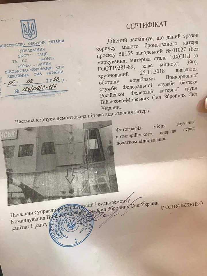 вражені росіянами частини корпусу Бердянська передані до музею
