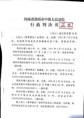 历经四年,张葡萄母女诉洛阳洛龙区政府圈地案终审获胜