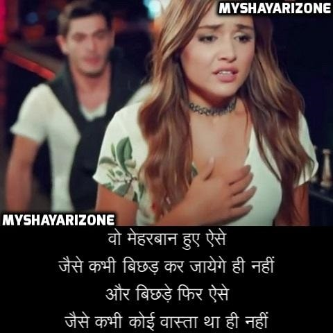 Best Dard Bhari Breakup Real Shayari Image in Hindi